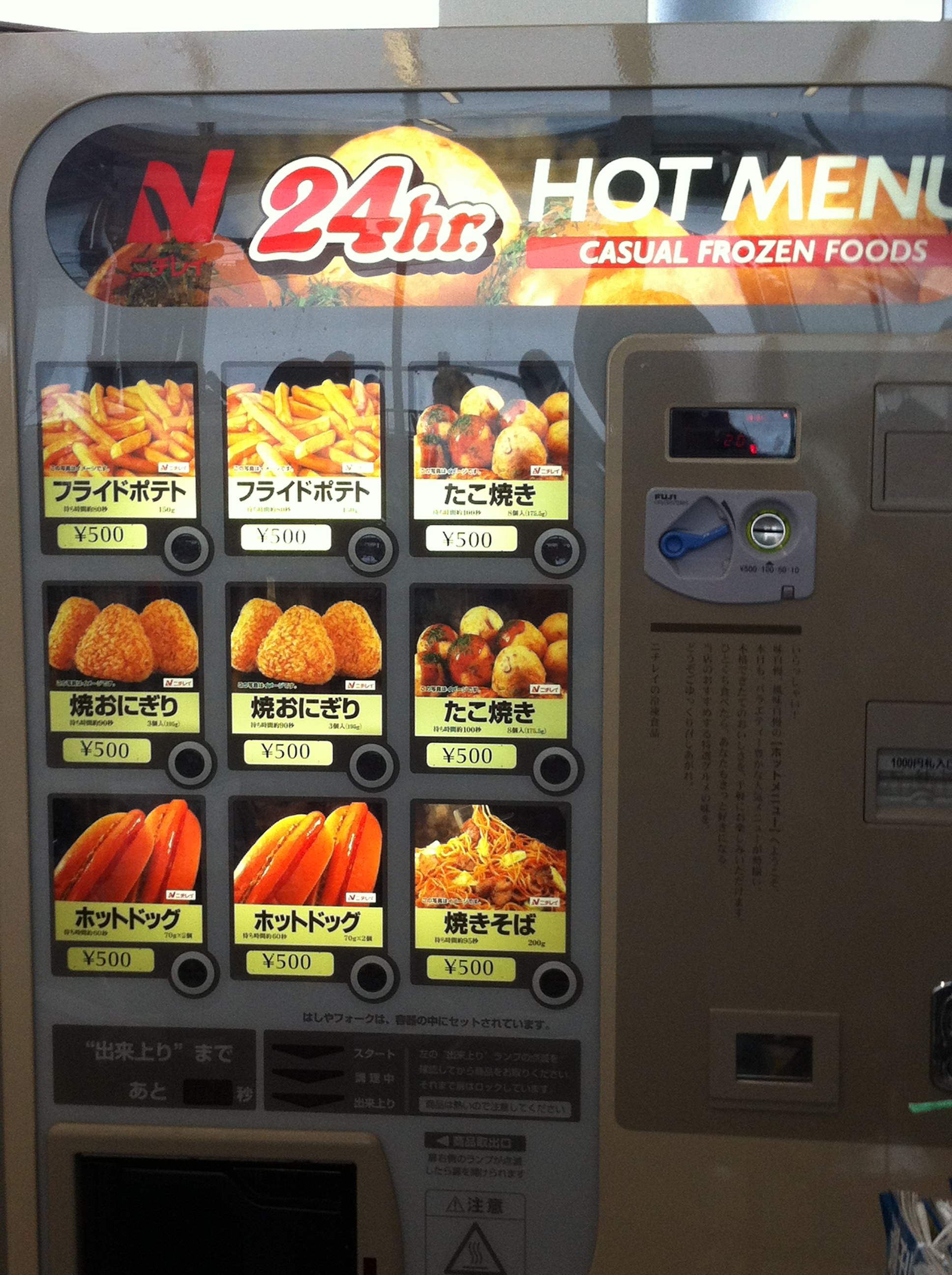 Japanese Fast Food Vending Machine